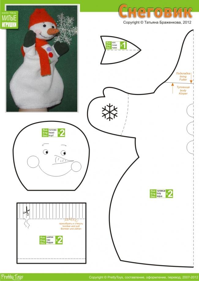 выкройка куклы-перчатки снеговик